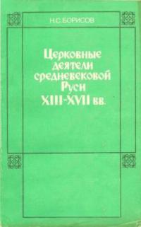 Церковные деятели средневековой Руси XIII - XVII вв.