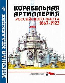 Корабельная артиллерия Российского флота 1867-1922
