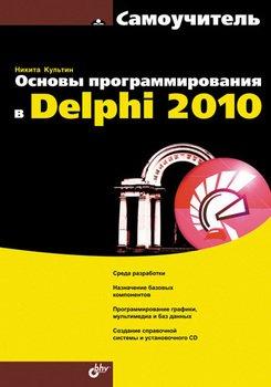 Основы программирования в Delphi 2010. Самоучитель