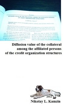 Diffusion value of the collateral among the affiliated persons of the credit organization structures