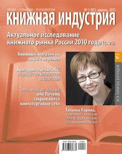 Книжная индустрия №03 2011