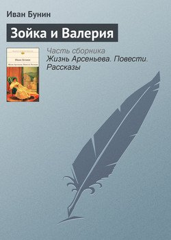 Книга Зойка и Валерия