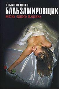 Книга о сексуальном маньяке