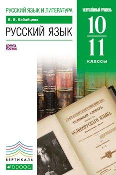 Русский язык и литература. Русский язык. 10–11 классы. Углублённый уровень