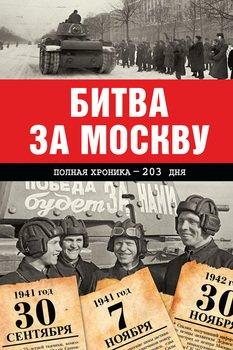 Битва за Москву. Полная хроника – 203 дня