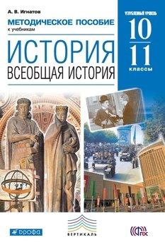 ruminskom-yazike-uchebnik-po-istoriya-rossiya-11-klass-bazoviy-uroven-volobuev-skachat-moya