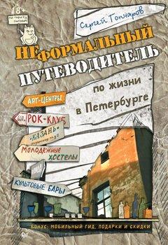 Неформальный путеводитель по жизни в Петербурге. Версия 2.014