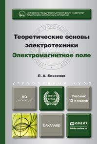 Теоретические основы электротехники. Электромагнитное поле 12-е изд., испр. и доп. Учебник для бакалавров