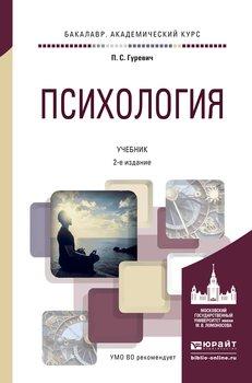 Психология 2-е изд., пер. и доп. Учебник для академического бакалавриата