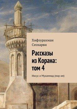 Книга Рассказы изКорана: том1