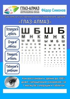 Как восстановить зрение до100% даже «запущенным очкарикам» за1месяц без операций итаблеток. Система естественного восстановления зрения «ГЛАЗ-АЛМАЗ»