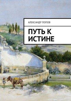 Путь к Истине