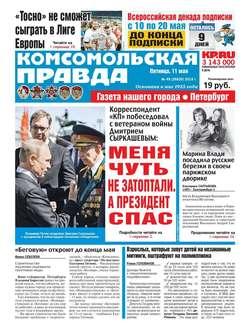 Комсомольская Правда. Санкт-Петербург 49-2018