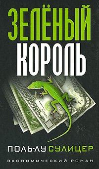 Видеорецензия] артем черепанов: поль-лу сулицер зеленый король.