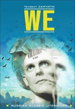 We / Мы. Книга для чтения на английском языке