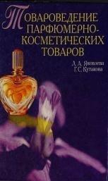 Товароведение парфюмерно-косметических товаров
