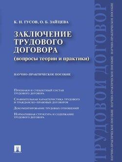 Заключение трудового договора . Научно-практическое пособие