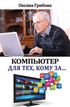 Компьютер для тех, кому за…