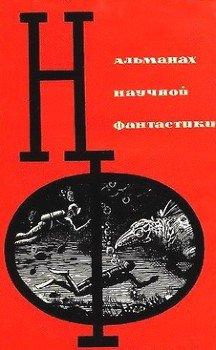 НФ: Альманах научной фантастики. Вып. 1
