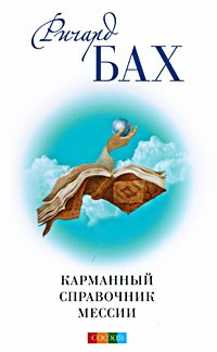 Карманный справочник мессии apk download free books & reference.