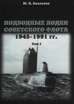 Подводные лодки советского флота 1945-1991 гг. Том 1. Первое поколение АПЛ