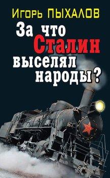 За что Сталин выселял народы?