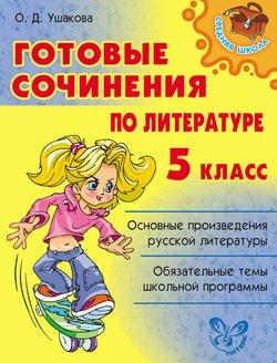 Готовые сочинения по литературе. 5 класс
