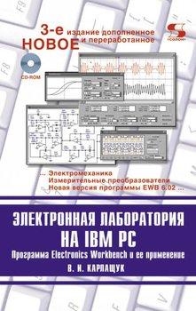 Электронная лаборатория на IBM PC