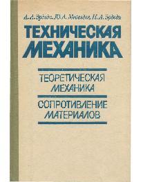 Техническая механика. ч.1