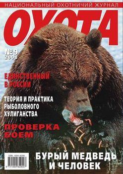 Бурый медведь и человек