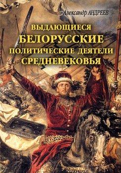 Выдающиеся белорусские политические деятели Средневековья