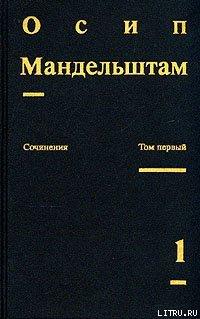 Сочинения в 2-х томах. Том 1. Стихотворения.