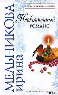 Неоконченный романс