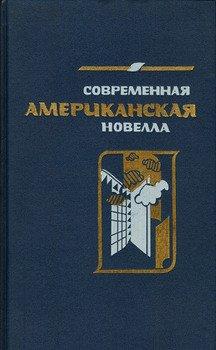 Современная американская новелла. 70—80-е годы: Сборник.