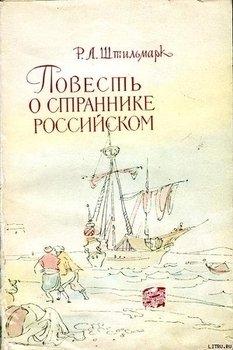 Повесть о страннике российском