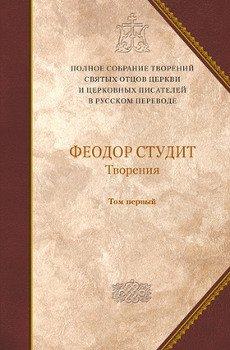 Том V. Преподобный Феодор Студит. Книга 1. Нравственно-аскетические творения