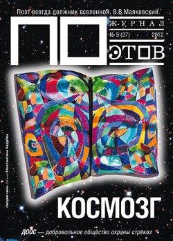 Космозг. Журнал ПОэтов № 5 2012 г.