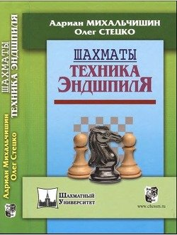 Шахматы. Техника эндшпиля