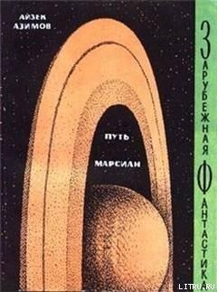 Путь марсиан