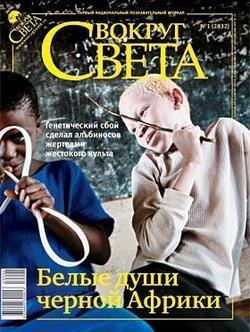 Журнал «Вокруг Света» №01 за 2010 год