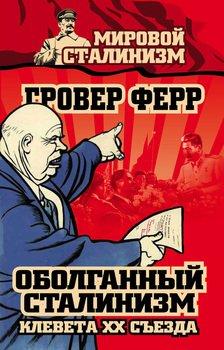 Оболганный сталинизм. Клевета XXсъезда
