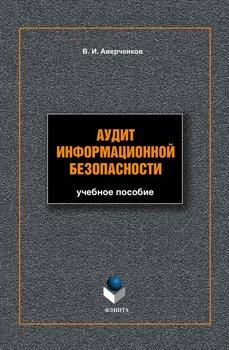 Аудит информационной безопасности: учебное пособие