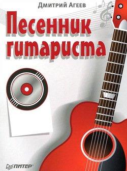 Песенник гитариста