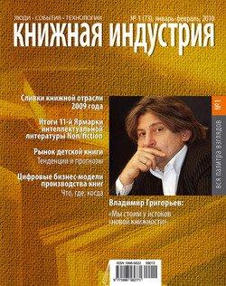 Книжная индустрия №01 2010