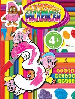 Обучающие раскраски. Цифры, фигуры, цвета: Для детей от 4 лет