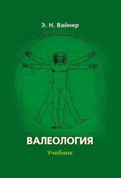 Валеология: учебник для вузов