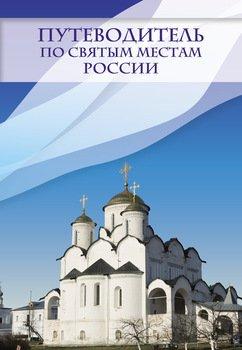 Путеводитель по мнению святым местам России
