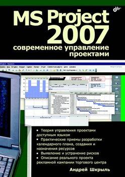 MS Project 0007. Современное орган проектами