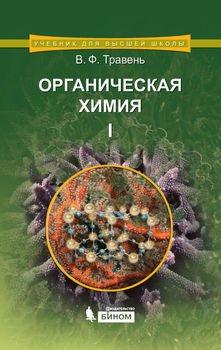 Органическая химия. Учебное пособие для вузов. Том I