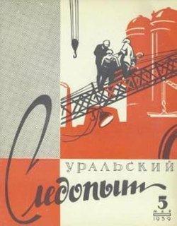 Уральский следопыт 05/1959
